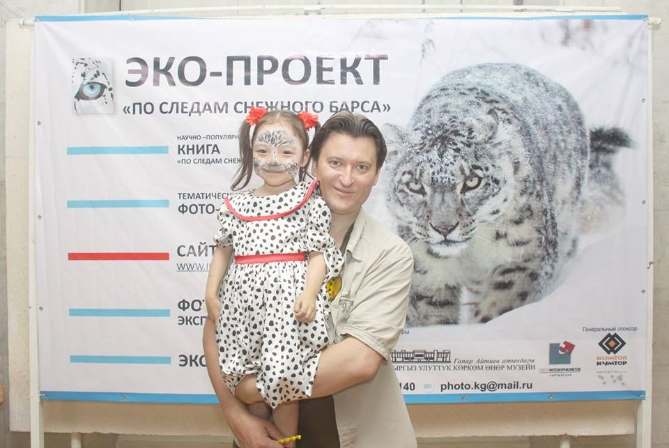 Snow Leopard exhibition