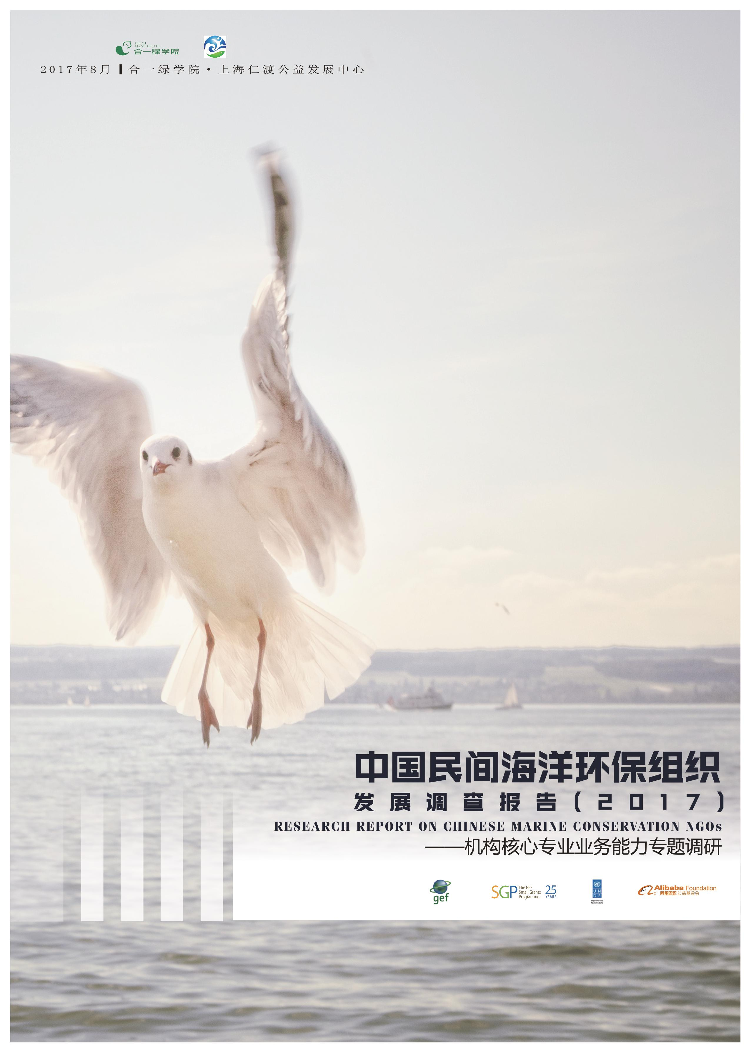 Research Report on Chinese Marine Conservation NGOs
